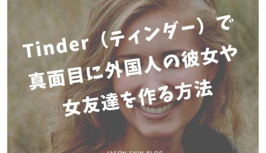 Tinder(ティンダー)で真面目に外国人の彼女や女友達を作る方法