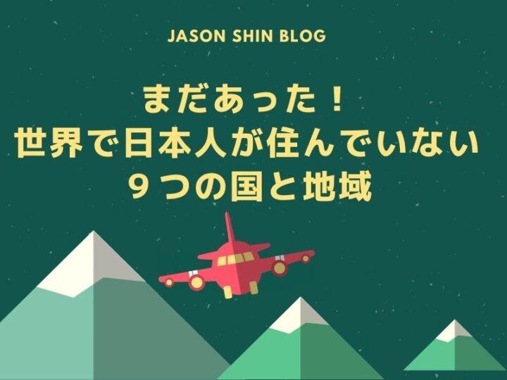 まだあった!世界で日本人が住んでいない9つの国と地域