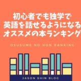初心者えも英語が話せるようになる英語本ランキング
