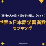 世界の日本語学習者数ランキング【海外の人が日本語を学ぶ理由(ワケ)】