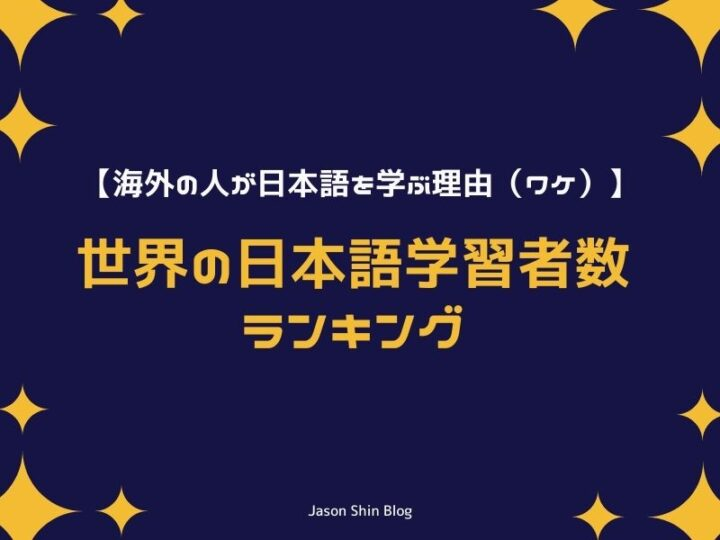 世界の日本語学習者数ランキング