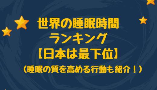 世界の睡眠時間ランキング【日本は最下位】(睡眠の質を高める行動も紹介!)