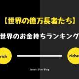 世界のお金持ちランキング【世界の億万長者たち】