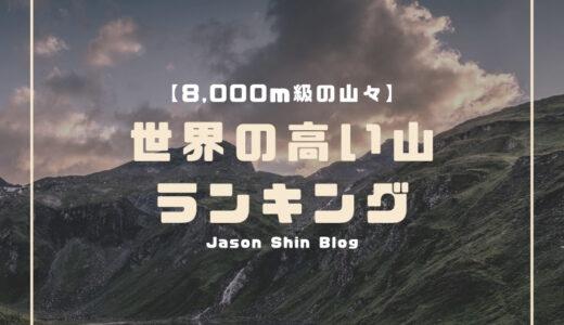 世界の高い山ランキング【8,000m級の山々】