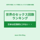 世界のセックス回数ランキング【日本は圧倒的に少ない・・】