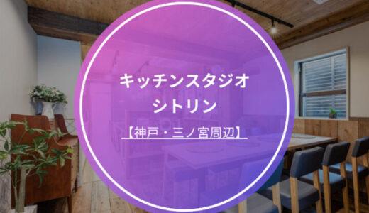 新神戸のキッチンスタジオ シトリン【神戸・三ノ宮のレンタルスペース】
